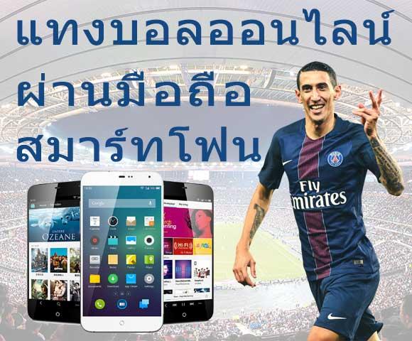 smartphon-dimaria