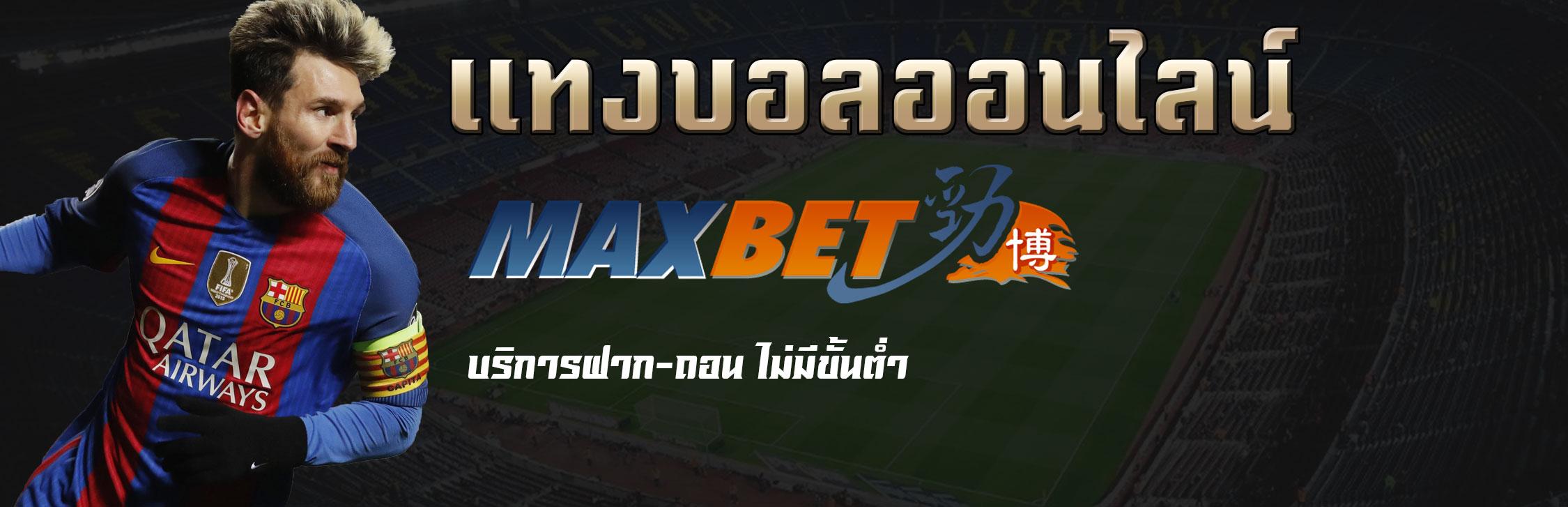 maxbet.1